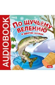 Купить По щучьему велению и другие сказки (CDmp3), ИДДК, Отечественная литература для детей