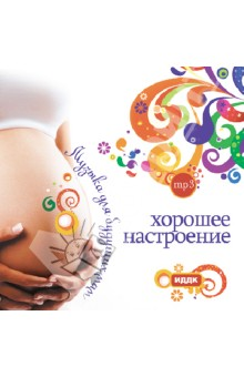 Музыка для будущих мам. Хорошее настроение (CDmp3)