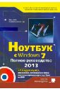 Прокди Р. Г., Юдин М. В., Куприянова Анна Владимировна Ноутбук с Windows 7. Полное руководство 2013 (+DVD)