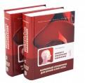 Кожные и венерические заболевания. Карманный справочник для врачей. В 2-х томах (+DVD-атлас)