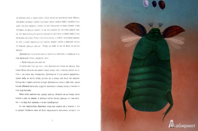 Иллюстрация 1 из 46 для Дюймовочка - Ганс Андерсен | Лабиринт - книги. Источник: Лабиринт
