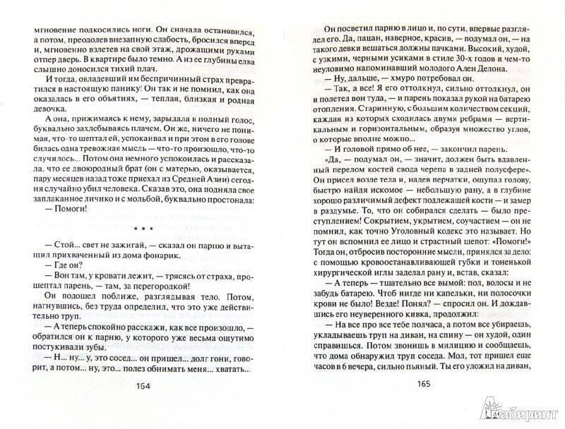 Иллюстрация 1 из 14 для Короче, Склифосовский! Судмедэксперты рассказывают - Владимир Величко   Лабиринт - книги. Источник: Лабиринт