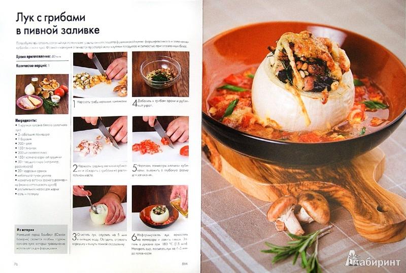 Иллюстрация 1 из 18 для Фаршированные овощи. Подробные пошаговые инструкции   Лабиринт - книги. Источник: Лабиринт
