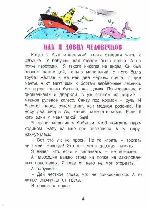 Иллюстрация 1 из 6 для Рассказы и сказки - Борис Житков | Лабиринт - книги. Источник: Лабиринт