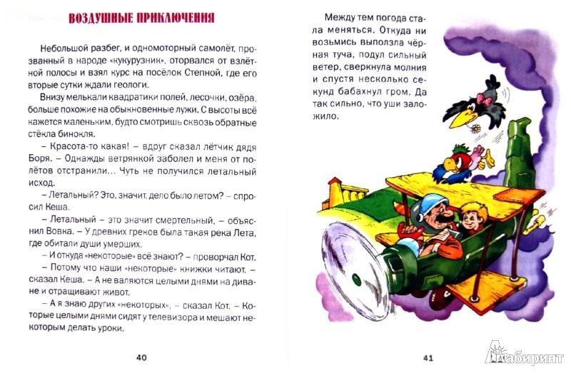 Иллюстрация 1 из 31 для Попугай Кеша ищет клад. Сказочная повесть - Александр Курляндский | Лабиринт - книги. Источник: Лабиринт