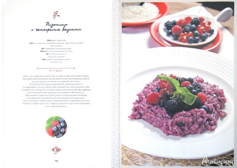 Иллюстрация 1 из 2 для Итальянская кухня. Все дело в ароматах - Пьетро Ронгони | Лабиринт - книги. Источник: Лабиринт