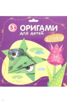 Оригами для детей. 2 ступень. Выпуск 1