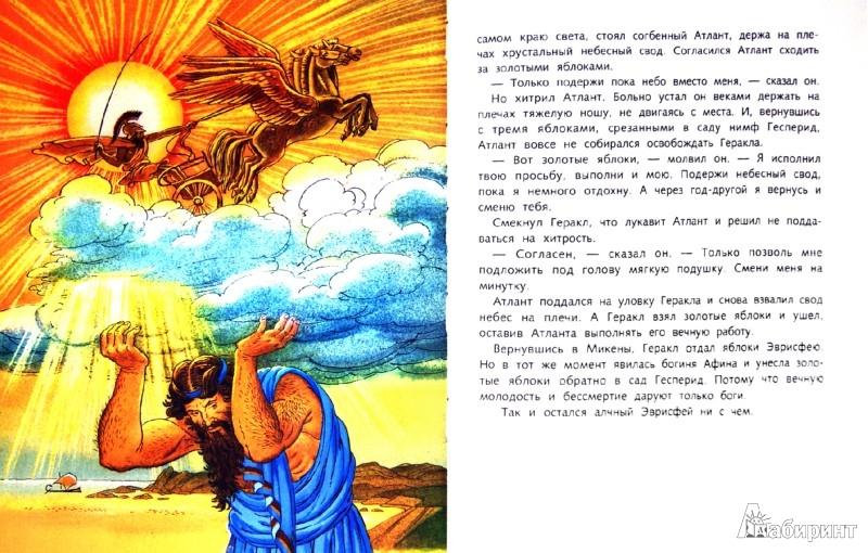 книга 12 подвигов геракла картинки