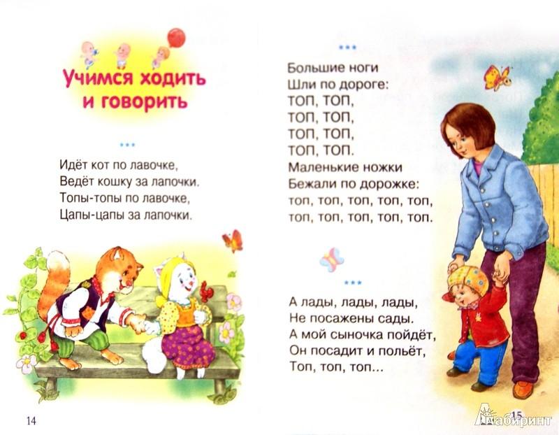 благодаря стихи про ребенка 1 года осознать