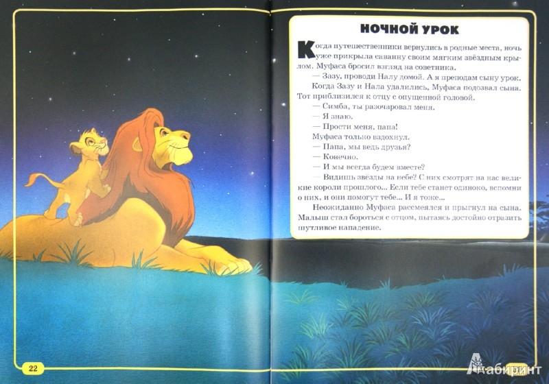 Иллюстрация 1 из 12 для Король Лев. Дисней. Классика с вырубкой | Лабиринт - книги. Источник: Лабиринт