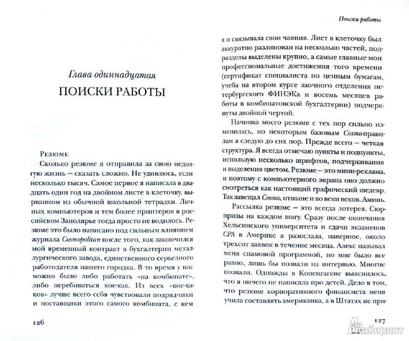 Иллюстрация 1 из 17 для Финанс-романс. В дебрях корпоративной Европы - Яна Афанасьева | Лабиринт - книги. Источник: Лабиринт