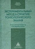 Экспериментальный метод в структуре психологического знания