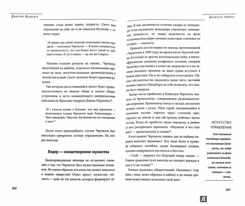 Иллюстрация 1 из 11 для Черчилль. Секреты лидерства. Слагаемые успеха самого известного премьера в мировой истории - Дмитрий Медведев   Лабиринт - книги. Источник: Лабиринт
