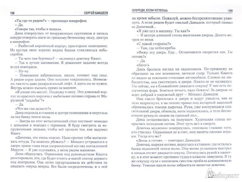 Иллюстрация 1 из 14 для Опереди, если успеешь - Сергей Бакшеев | Лабиринт - книги. Источник: Лабиринт