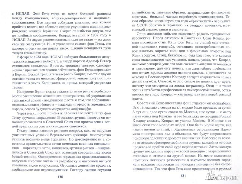 Иллюстрация 1 из 5 для Иное решение - Андрей Семенов | Лабиринт - книги. Источник: Лабиринт