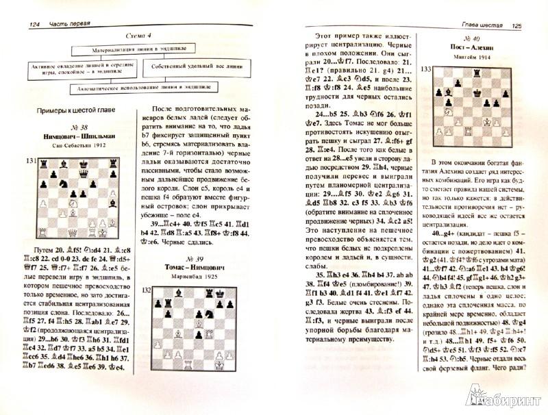 Иллюстрация 1 из 5 для Моя система - Арон Нимцович | Лабиринт - книги. Источник: Лабиринт