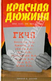 Красная дюжина. Крах СССР: они были против сирин л 1991 измена родине кремль против ссср