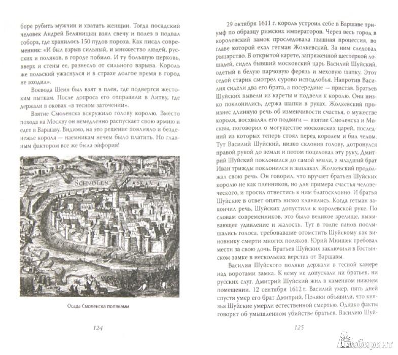 Иллюстрация 1 из 9 для Русская смута - Александр Широкорад | Лабиринт - книги. Источник: Лабиринт