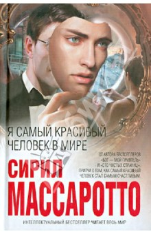 Обложка книги Я самый красивый человек в мире, Массаротто Сирил