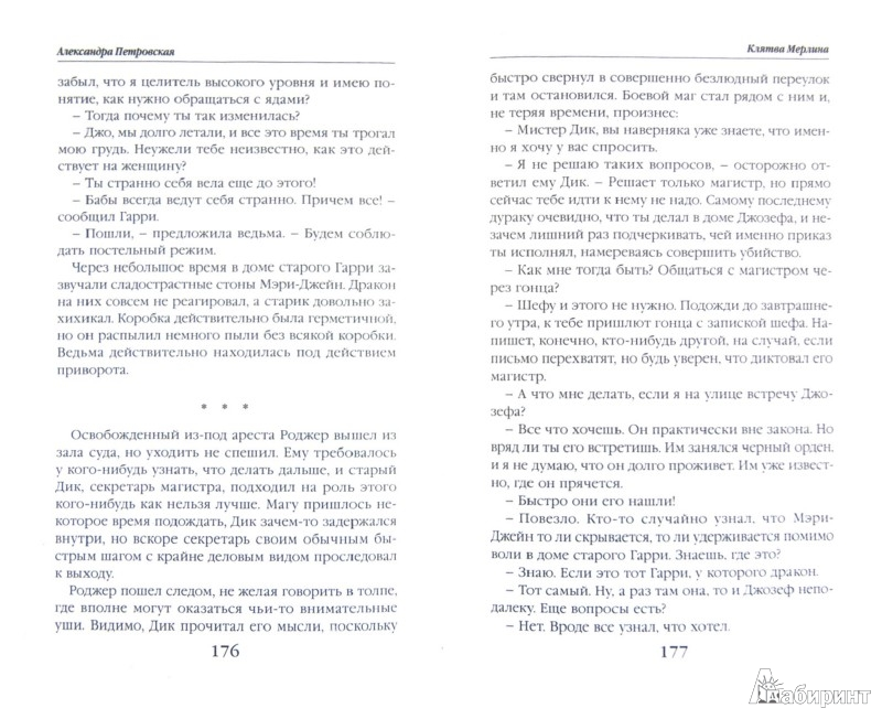 Иллюстрация 1 из 10 для Клятва Мерлина - Александра Петровская   Лабиринт - книги. Источник: Лабиринт