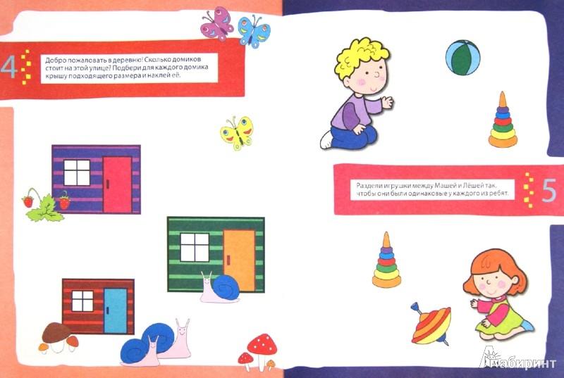 Иллюстрация 1 из 6 для Мышление. Развивающие упражнения с наклейками - Екатерина Голицына | Лабиринт - книги. Источник: Лабиринт