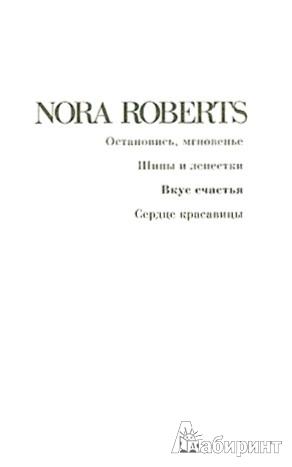 Иллюстрация 1 из 8 для Вкус счастья - Нора Робертс | Лабиринт - книги. Источник: Лабиринт