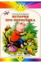 Цыферов Геннадий Михайлович История про поросенка