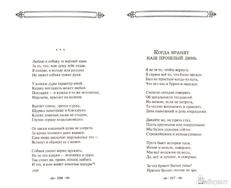 Иллюстрация 1 из 22 для Лирика - Эдуард Асадов | Лабиринт - книги. Источник: Лабиринт