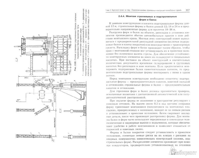 Иллюстрация 1 из 16 для Технология процессов в строительстве. Курсовое проектирование - Кирнев, Несветаев | Лабиринт - книги. Источник: Лабиринт