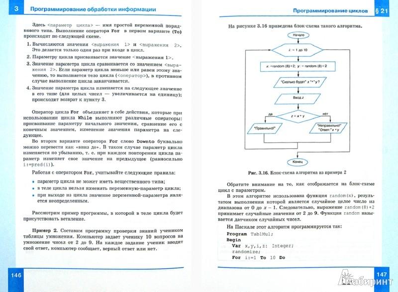 Иллюстрация 1 из 30 для Информатика. 10 класс. Учебник. Базовый уровень. ФГОС - Семакин, Хеннер, Шеина   Лабиринт - книги. Источник: Лабиринт