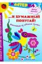 Лыкова Ирина Александровна ...И бумажный попугай. Аппликация из цветной бумаги