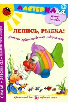 Лепись, рыбка! Детское художественное творчество