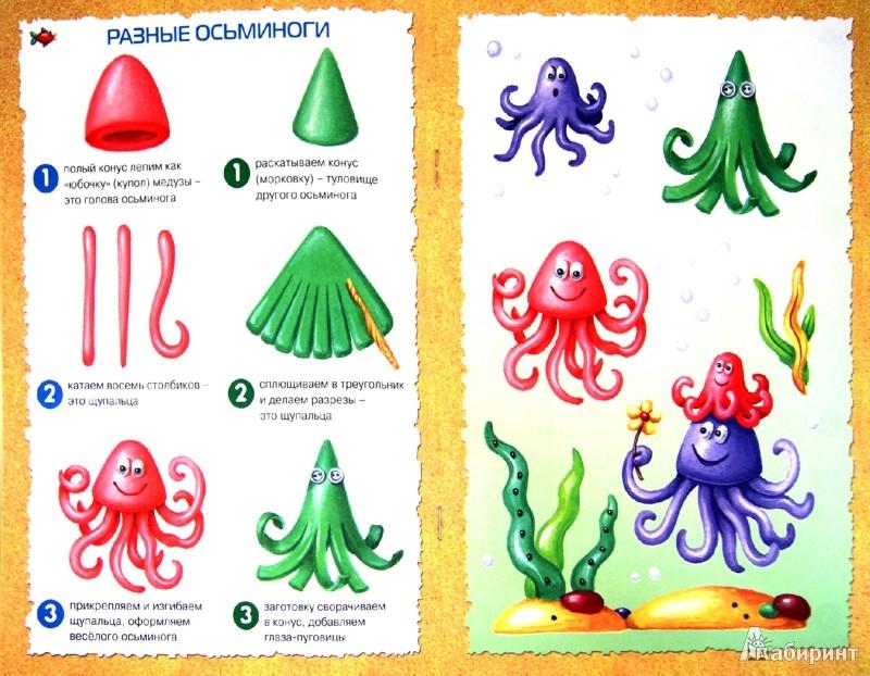 Иллюстрация 1 из 9 для Лепись, рыбка! Детское художественное творчество - Ирина Лыкова   Лабиринт - книги. Источник: Лабиринт