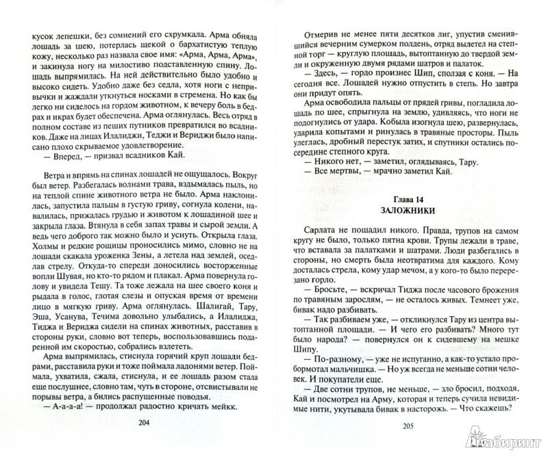 Иллюстрация 1 из 7 для Треба - Сергей Малицкий | Лабиринт - книги. Источник: Лабиринт