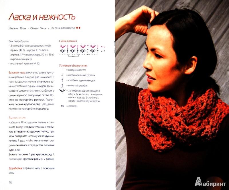 Иллюстрация 1 из 16 для Объемные шарфы-снуды. Вяжем крючком - Лайла Вагнер | Лабиринт - книги. Источник: Лабиринт