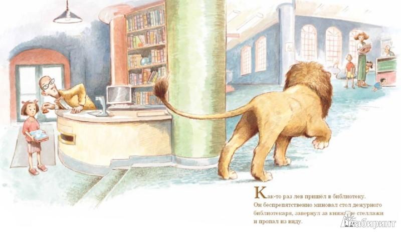 Иллюстрация 1 из 29 для Лев в библиотеке - Мишель Кнудсен | Лабиринт - книги. Источник: Лабиринт