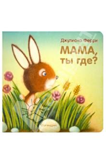 Мама, ты где?