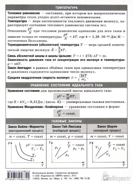 Иллюстрация 1 из 8 для Молекулярная физика. Наглядно-раздаточное пособие | Лабиринт - книги. Источник: Лабиринт