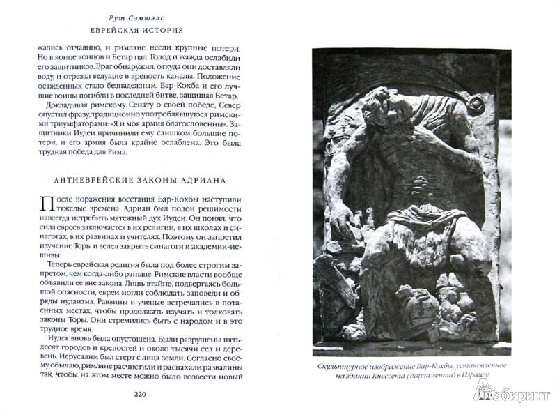 Иллюстрация 1 из 10 для Еврейская история для юных. От Авраама до образования государства - Рут Сэмюэлс | Лабиринт - книги. Источник: Лабиринт