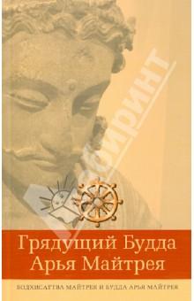 Грядущий Будда Арья Майтрея, бодхисатва Майтрея и Будда Арья Майтрея