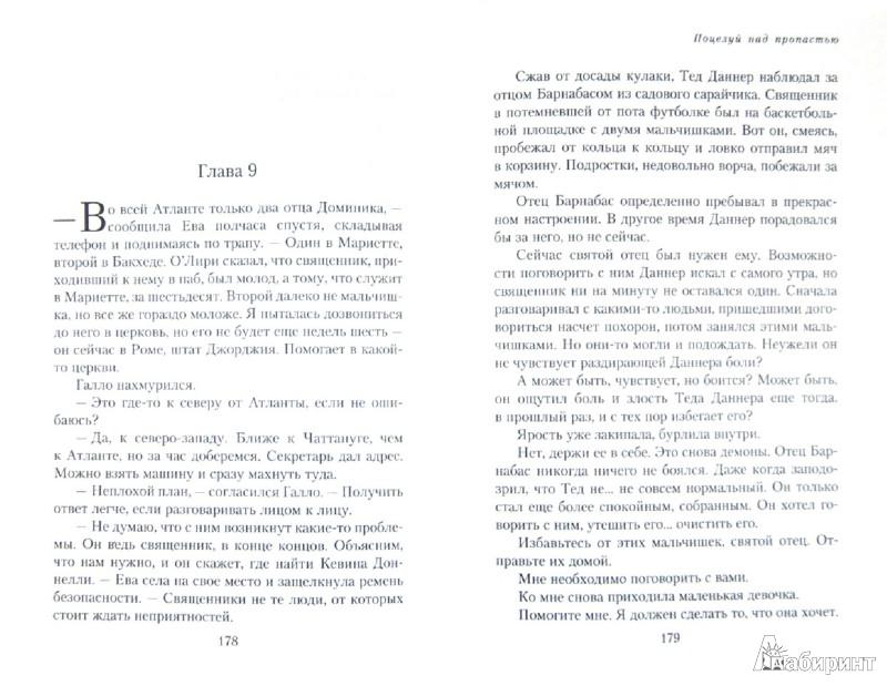 Иллюстрация 1 из 8 для Поцелуй над пропастью - Айрис Джоансен   Лабиринт - книги. Источник: Лабиринт