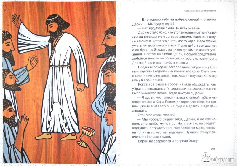 Иллюстрация 1 из 45 для За что Ксеркс высек море. Рассказы из истории греко-персидских войн - Ревекка Рубинштейн | Лабиринт - книги. Источник: Лабиринт