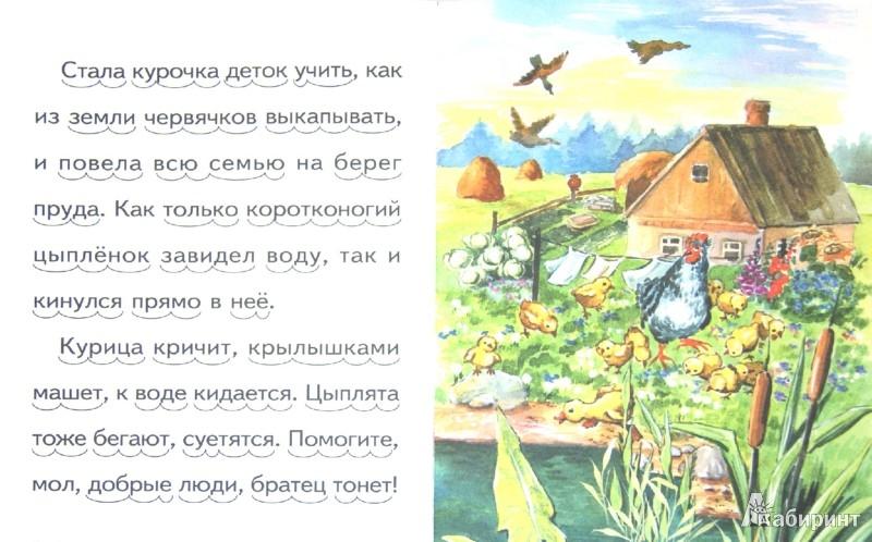 Иллюстрация 1 из 33 для Чужое яичко - Константин Ушинский | Лабиринт - книги. Источник: Лабиринт