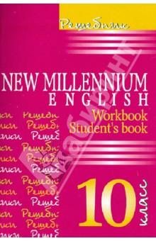 Английский язык. New Millennium English. 10 класс. Решебник
