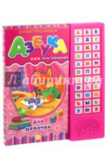 Электронная азбука для девочек