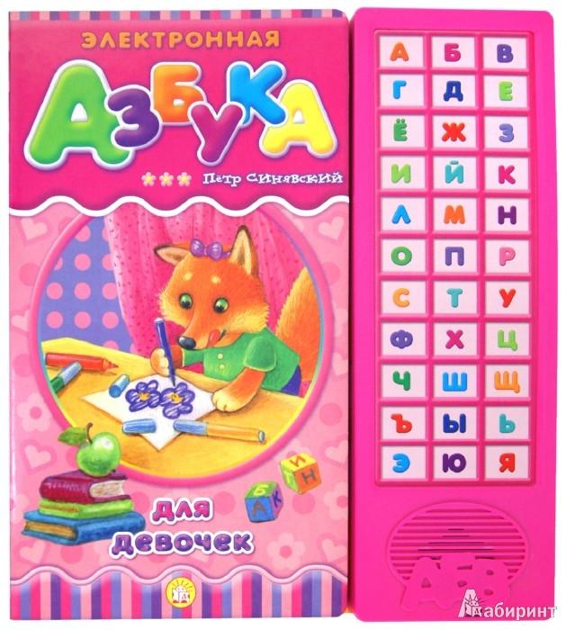 Иллюстрация 1 из 37 для Электронная азбука для девочек - Петр Синявский | Лабиринт - книги. Источник: Лабиринт