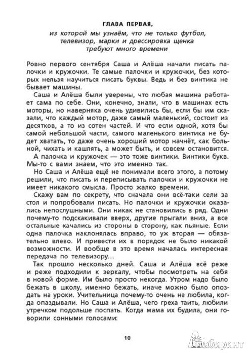 Иллюстрация 1 из 54 для Пропавшая буква - Михаил Раскатов | Лабиринт - книги. Источник: Лабиринт