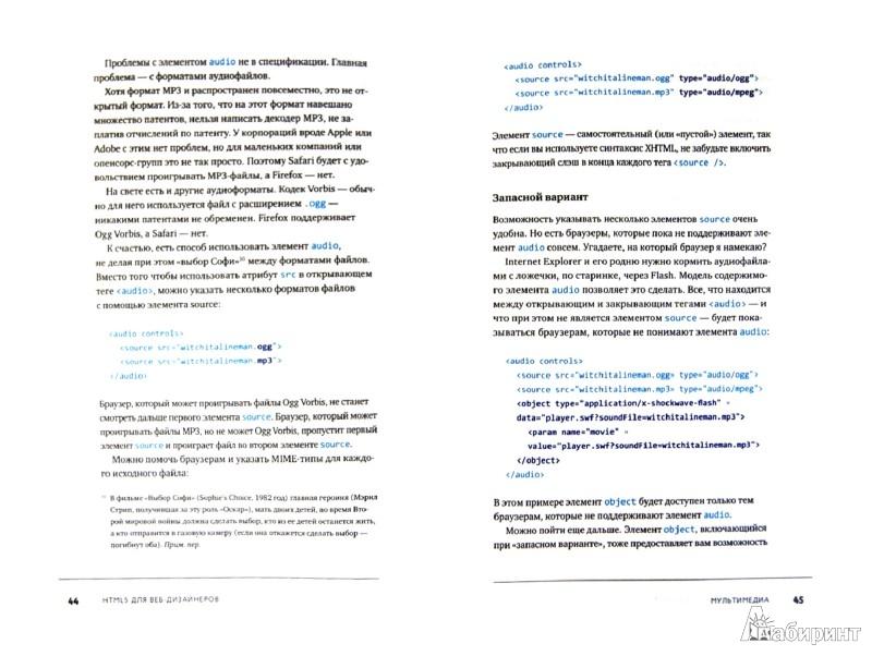 Иллюстрация 1 из 10 для HTML5 для вэб-дизайнеров - Джереми Кит | Лабиринт - книги. Источник: Лабиринт