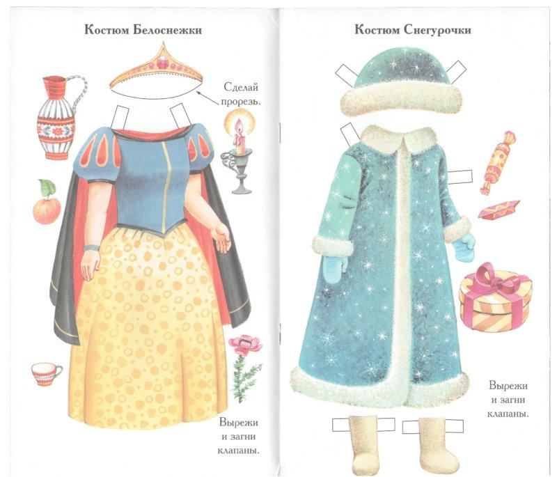 Иллюстрация 1 из 13 для Маленькие модницы. Полина   Лабиринт - игрушки. Источник: Лабиринт