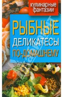 Рыбные деликатесы по-домашнему